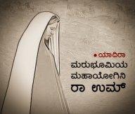 Yadira stories