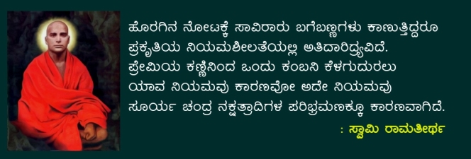 ramathritha