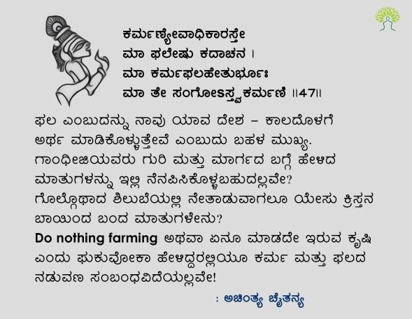 achintya chaitanya