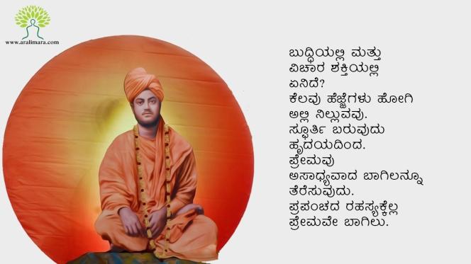 swamiji 3