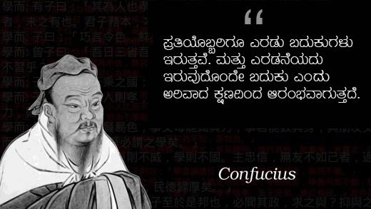 confucius-quote-1
