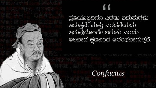 confucius-quote-1
