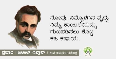 Inspirational Quotes Kahlil Gibran Life Kahlil Gibran Quotes   K