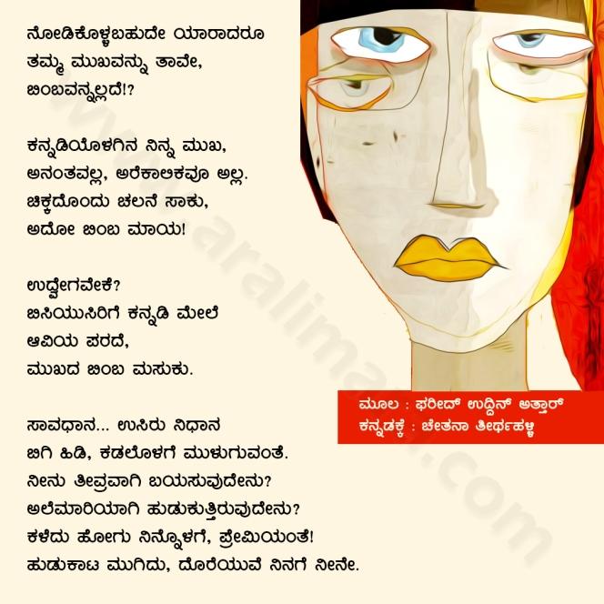 sufi poem 2