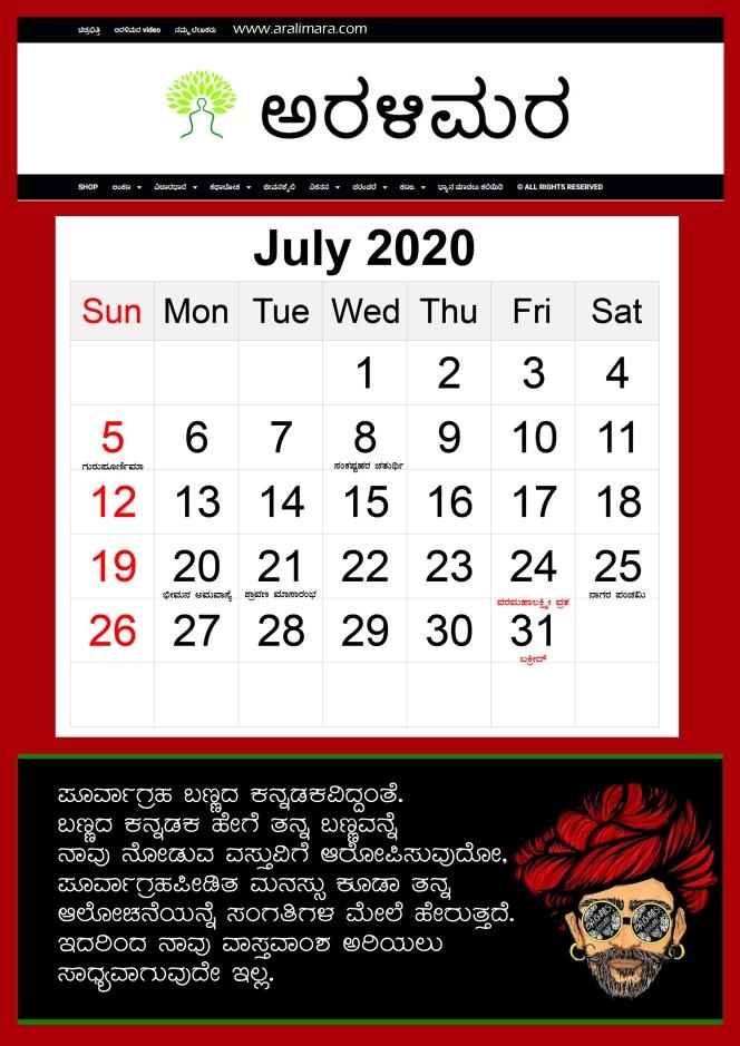 july am