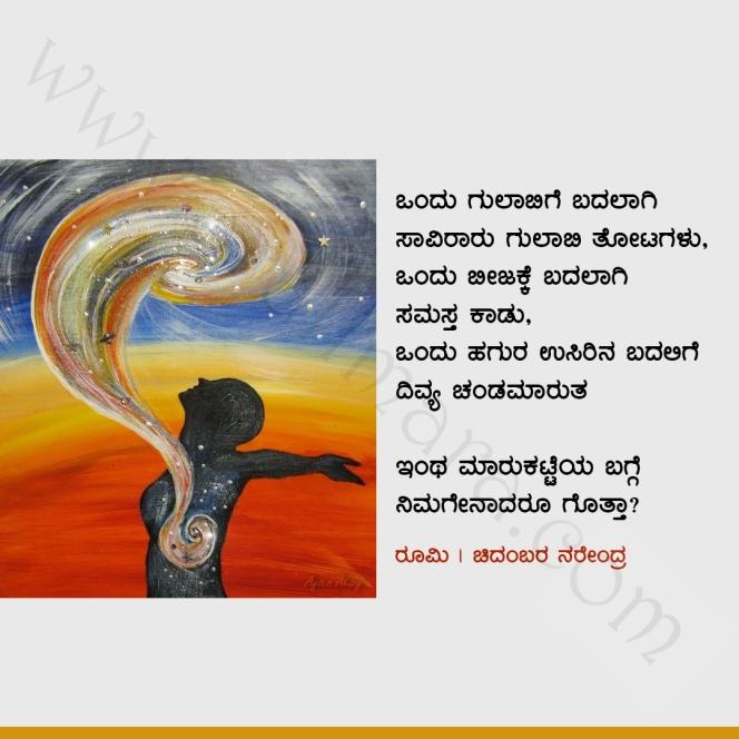sufi poem 3